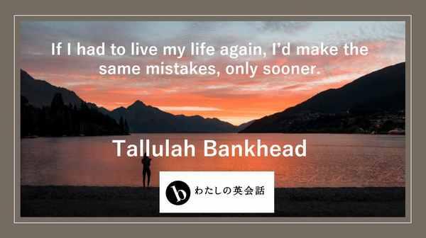 タルラー・バンクヘッドの英語の名言