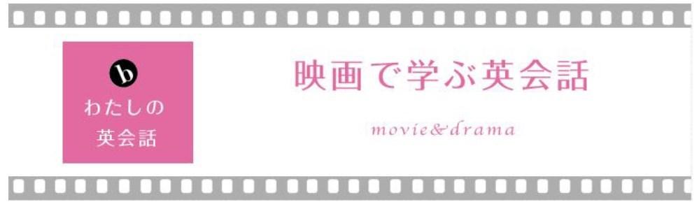 映画で学ぶ英会話 - b わたしの英会話
