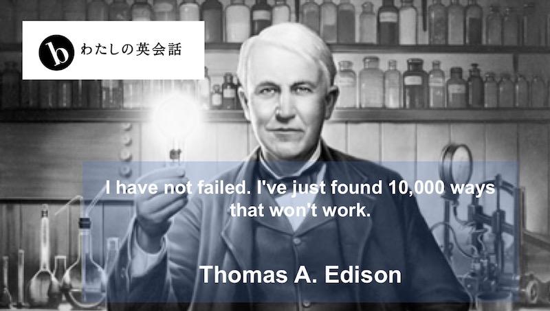 トーマス・エジソンの英語の名言