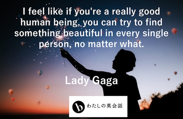 レディー・ガガ(Lady Gaga)の英語の名言
