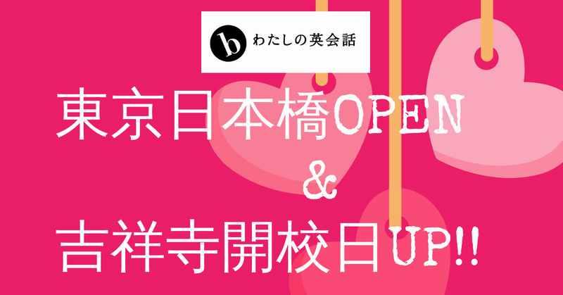わたしの英会話東京日本橋&吉祥寺キャンペーン