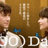 (500)days of Summerの英会話