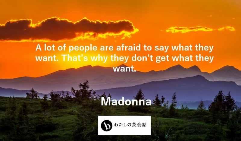 マドンナの英語の名言