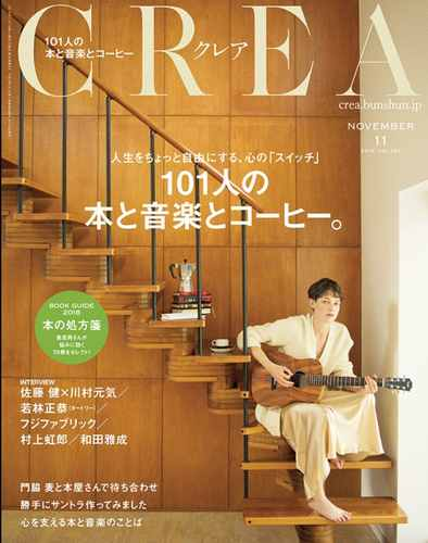 CREA2018年11月号