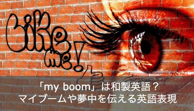 「マイブーム」や「夢中」を英語で伝える方法9選!「my boom」は和製英語だった?