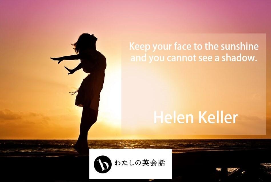 ヘレン・ケラーの英語の名言