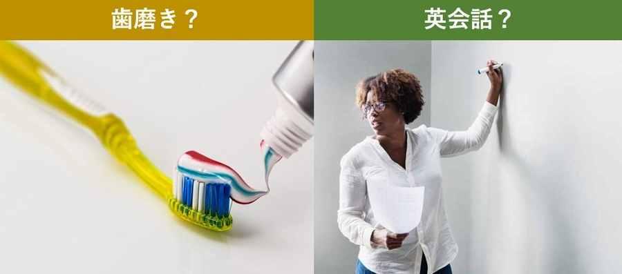 歯磨きと英会話の関係