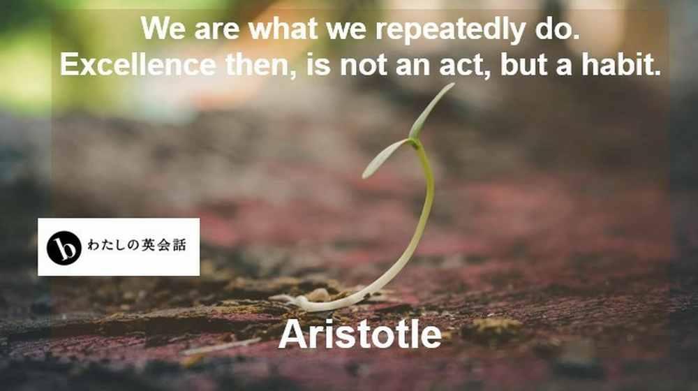アリストテレスの英語の名言