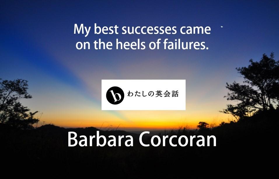 Barbara-Corcoranの英語の名言