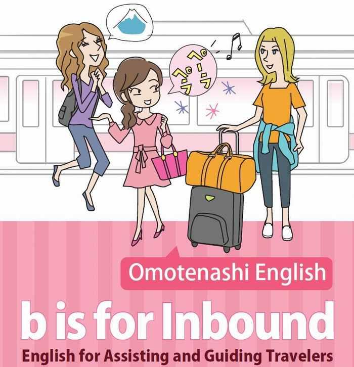 東京オリンピック向け英会話コース