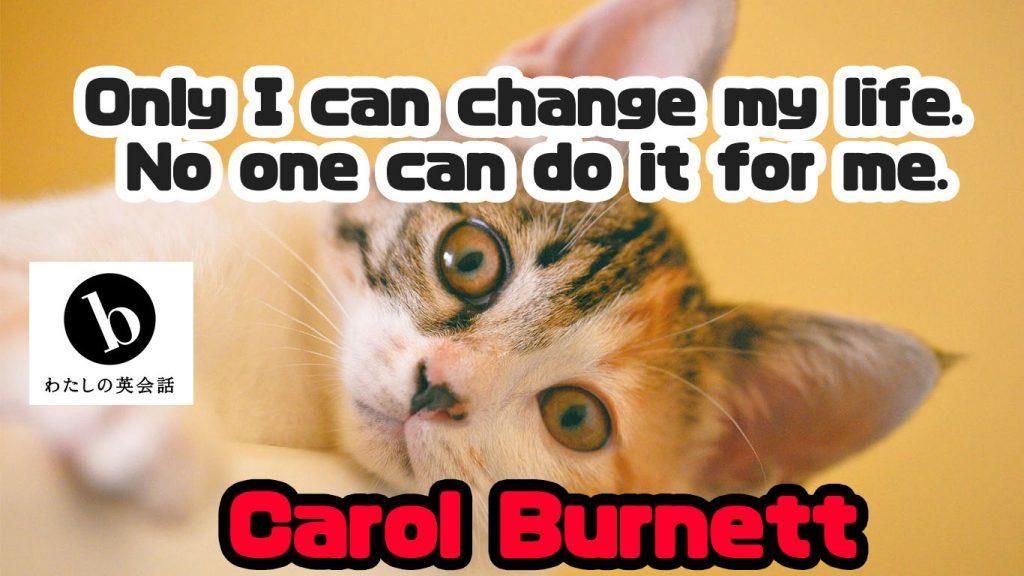 キャロル・バーネットの名言