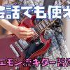 ホリエモンのギター習得法
