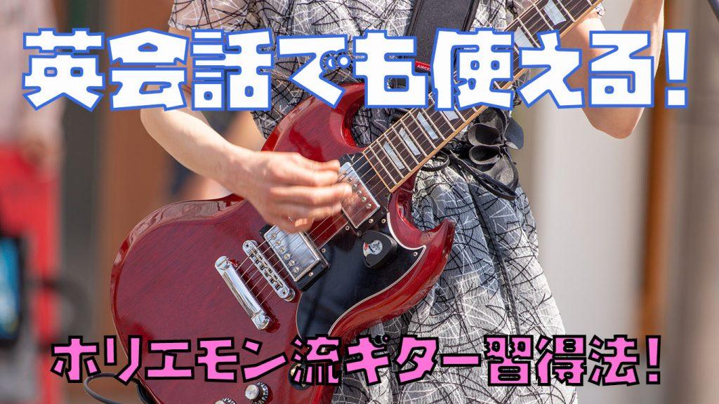 英会話にも使える!ホリエモン(堀江貴文さん)がギターをあっという間にマスターした方法