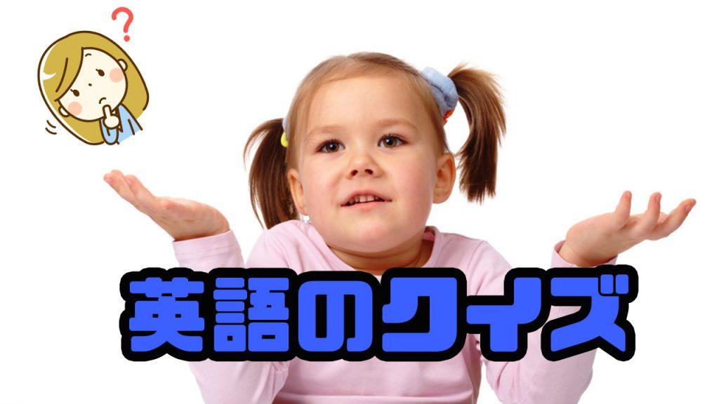 英語で脳トレ!? – アルファベットの中で最も水を含んでいるものってな~んだ?