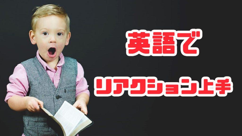 使えてると英会話上級者(っぽく見える)!? 英語でリアクション上手になろう☆