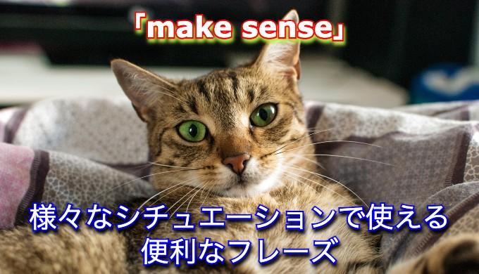 「make sense」の意味と使い方を英語のプロがわかりやすく解説!