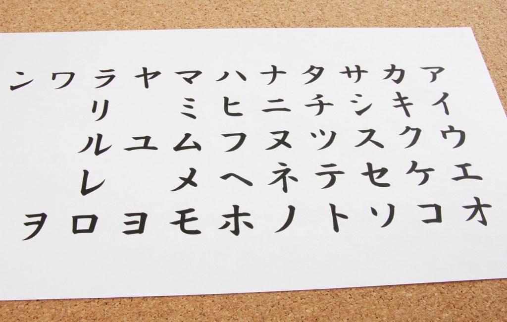 カタカナ英語の単語