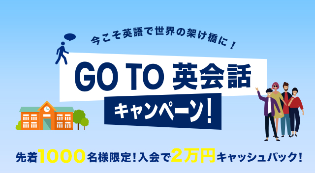 Go To英会話キャンペーン