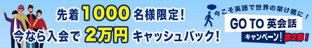 GOTO英会話 キャンペーン