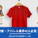 接客・アパレル業界の人必見!!販売の仕事で使う鉄板英語フレーズ集!