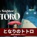 映画『となりのトトロ』で英語学習! | もういちどあらすじ、登場人物など復習しながら英語学習につなげちゃおう!