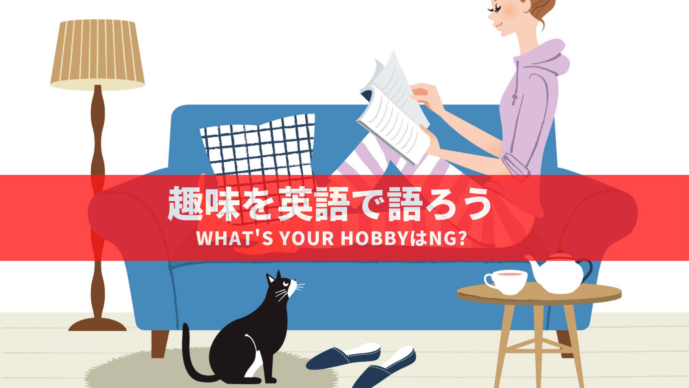 """英語で「趣味は何?」を聞くには!?""""What's your hobby?""""は使っちゃだめ!?英語での趣味の聞き方・答え方"""