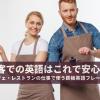 接客での英語はこれで安心!カフェ・レストランの仕事で使う鉄板英語フレーズ