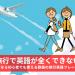 海外旅行で英語が全くできない方へ〜これなら初心者でも使える鉄板の旅行英語フレーズ!