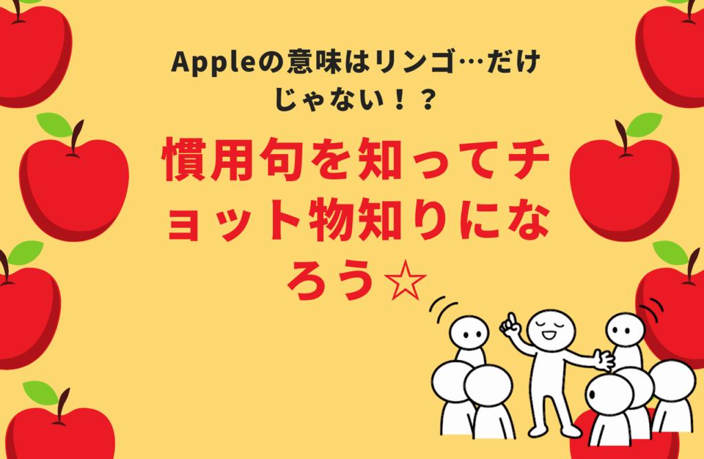 Appleの意味はリンゴ…だけじゃない!?りんごを使った英語の慣用句を知ってチョット物知りになろう☆