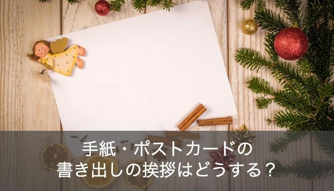 手紙やポストカードの英語の書き出しや挨拶はどうする?例文つきで徹底解説!