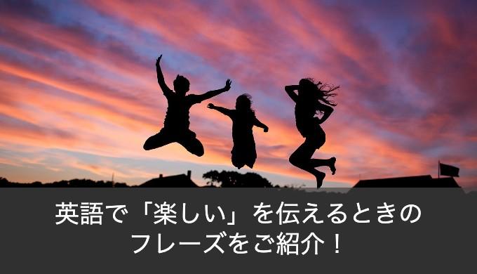 「楽しい」を英語で伝えるときはfunとfunnyどっちを使うべき?