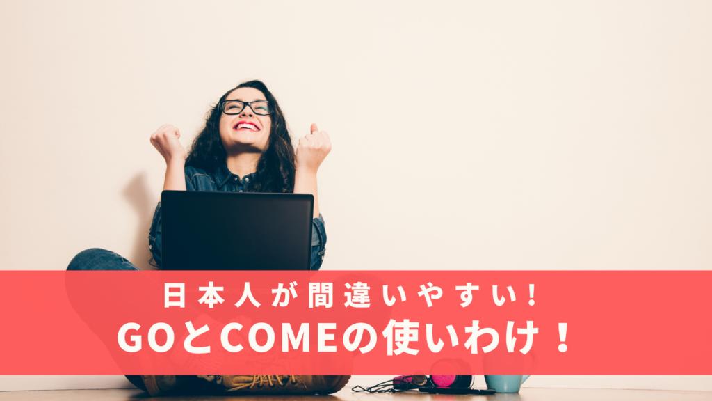 日本人が間違いやすい英語のgoとcomeの意味の違いと使い分け!