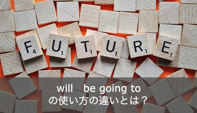 未来形の「will」と「be going to」の違いや使い分けを徹底解説!