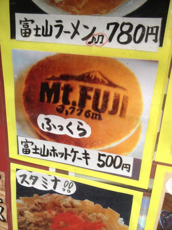 Fuji San!by Karina
