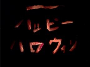 my%20jack-o-lantern.JPG