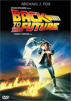 """バック・トゥ・ザ・フューチャー""""Back to the Future"""""""