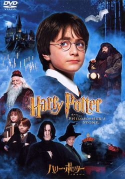 "ハリー・ポッターと賢者の石(""Harry Potter And The Sorcerer's Stone"")"