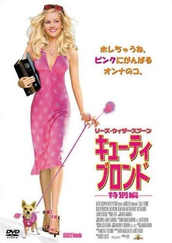 """キューティーブロンド(""""Legally Blonde"""")"""