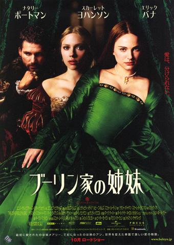 """ブーリン家の姉妹(""""The Other Boleyn Girl"""")"""