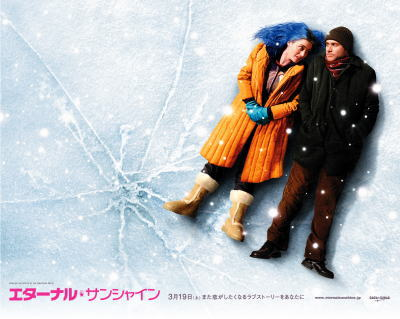 "エターナル・サンシャイン(""Eternal Sunshine of the Spotless Mind"")"
