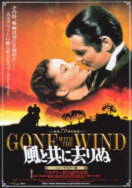 風と共に去りぬ(