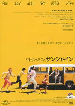 """リトル・ミス・サンシャイン(""""Little Miss Sunshine"""")"""
