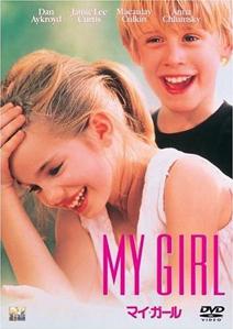 マイ・ガール(My Girl)