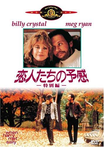 """恋人たちの予感(""""When Harry Met Sally"""")"""