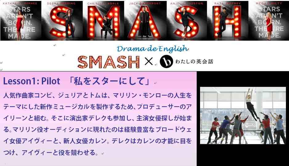 smashlesson.jpg